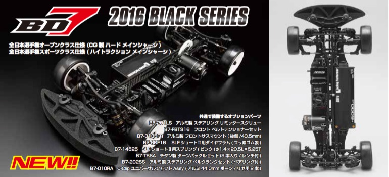 Yokomo BD7 2016 High Traction Kit