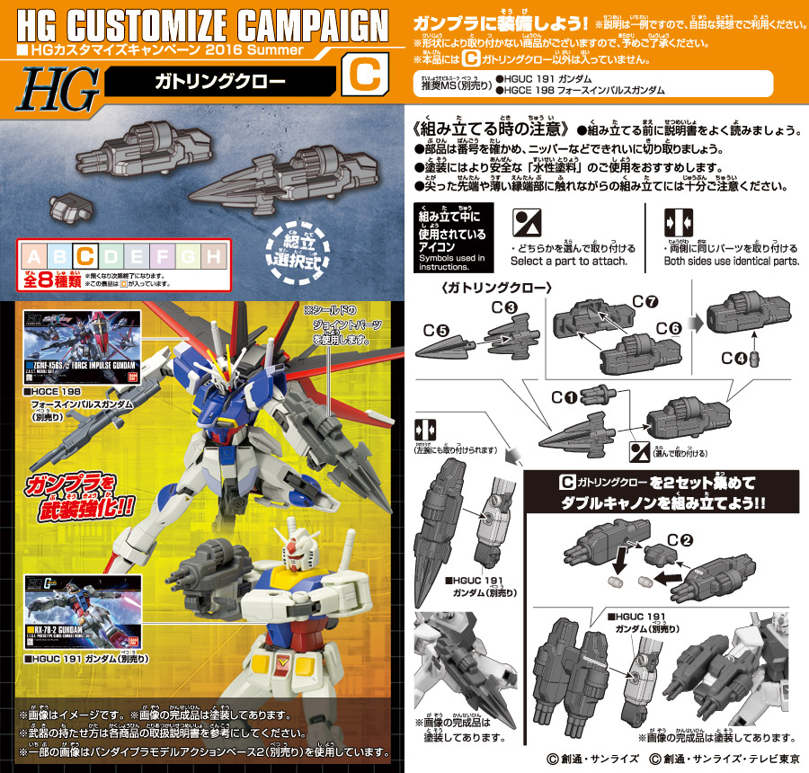 Bandai Gundam Customize Campaign parts_c