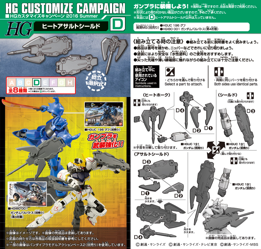 Bandai Gundam Customize Campaign parts_d